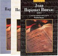 Зоар. Парашат Пинхас (в 3-х томах). С предисловием и введением Рабби Берга
