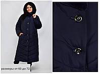 Зимняя женская куртка размеры от 60 до 72 62