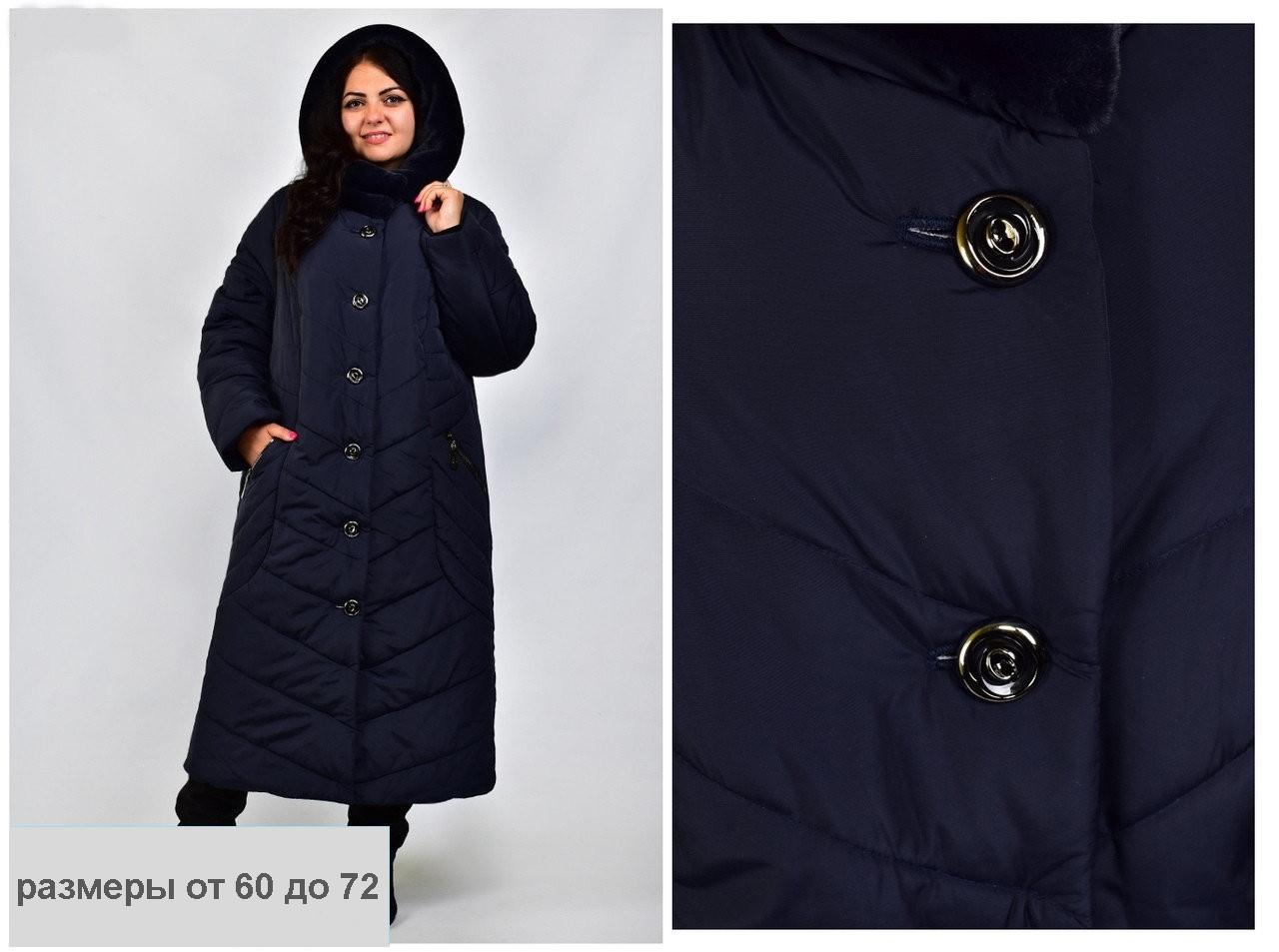 Зимняя женская куртка от 60 до 72 большие размеры