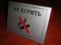 """Табличка """"Курение запрещено"""" настольная пластиковая гравированная"""