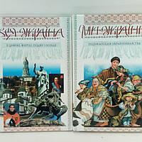 Супруненко В.П. Ми українці. Енциклопедія українознавства. У двох книгах (б/у).