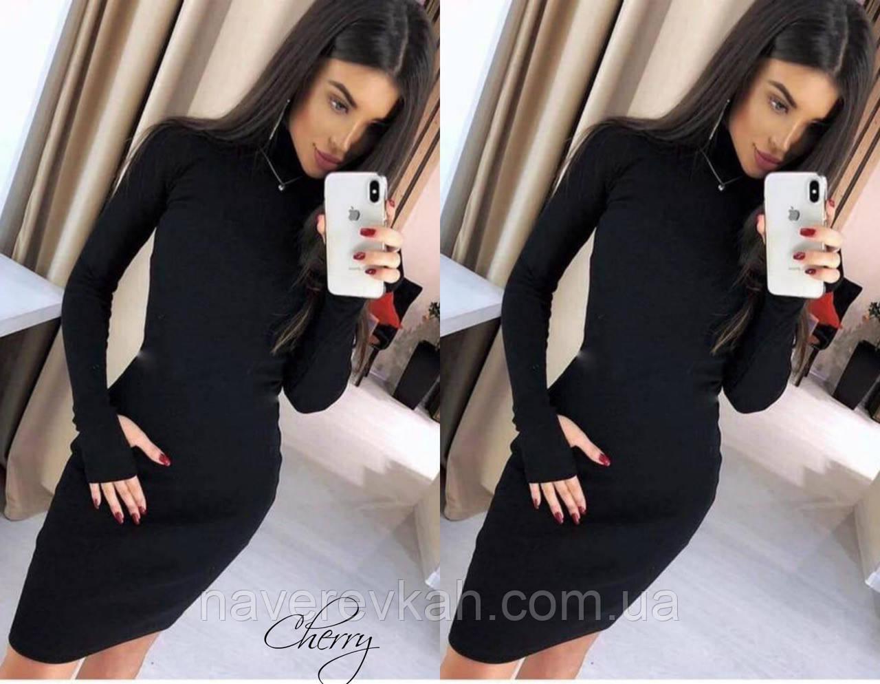 Женское осеннее платье гольф джерси черное красное бордовое 42-46