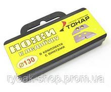 Ножи для ледобура Тонар Барнаул, диаметр 130 мм