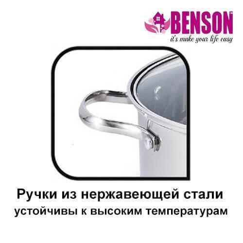 Набір каструль з нержавіючої сталі 8 предметів + ківш Benson BN-235 (2,1 л, 2,9 л, 3,9 л, 6,5 л) | каструля