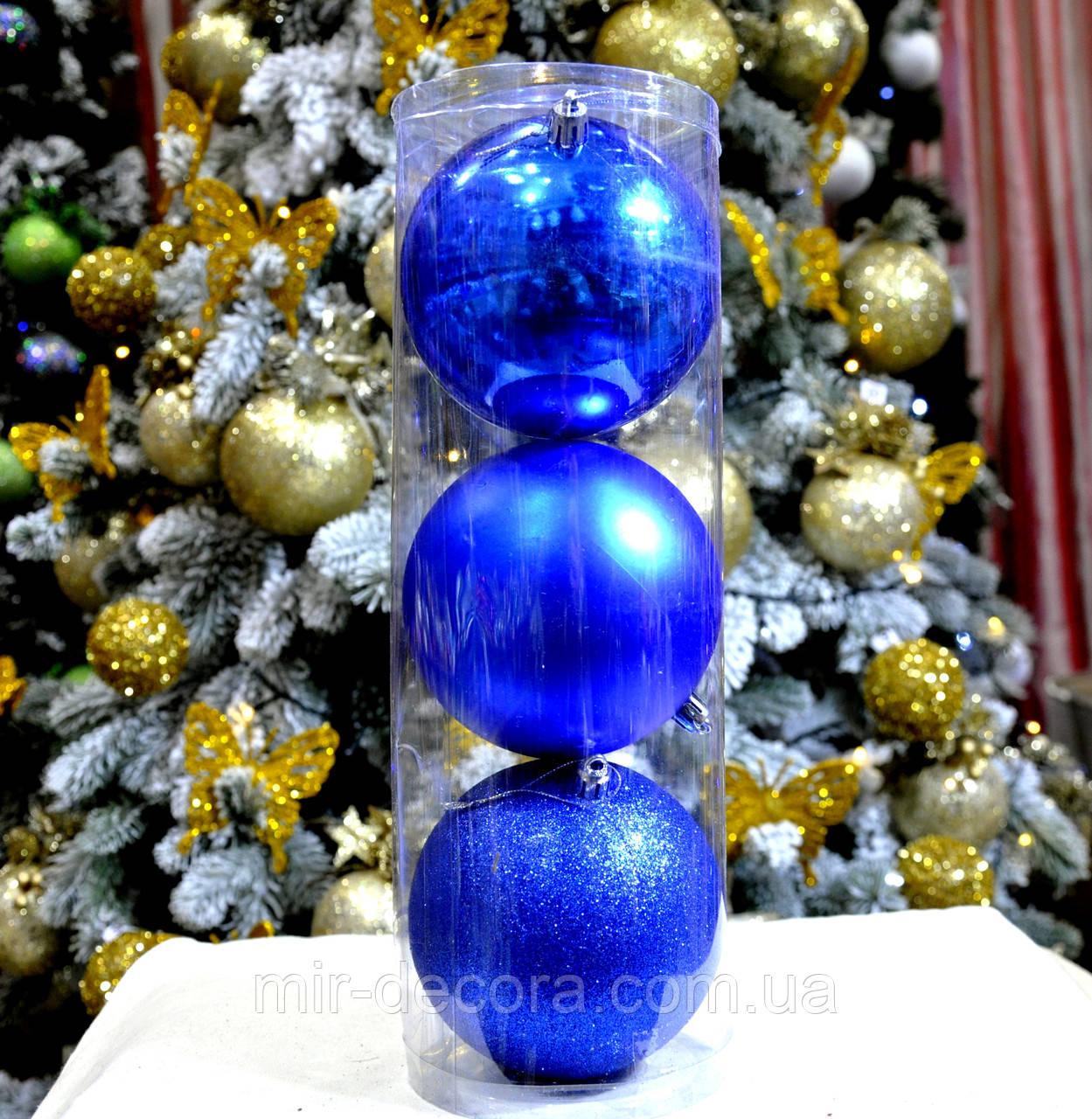 Набор новогодних шаров (пластик) 3 шт, диаметр 100 мм. Цвет синий.