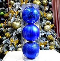 Набор новогодних шаров (пластик) 3 шт, диаметр 100 мм. Цвет синий., фото 1