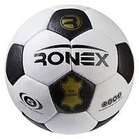 Мяч футбольный Ronex(MK) кожа  черно-белый.