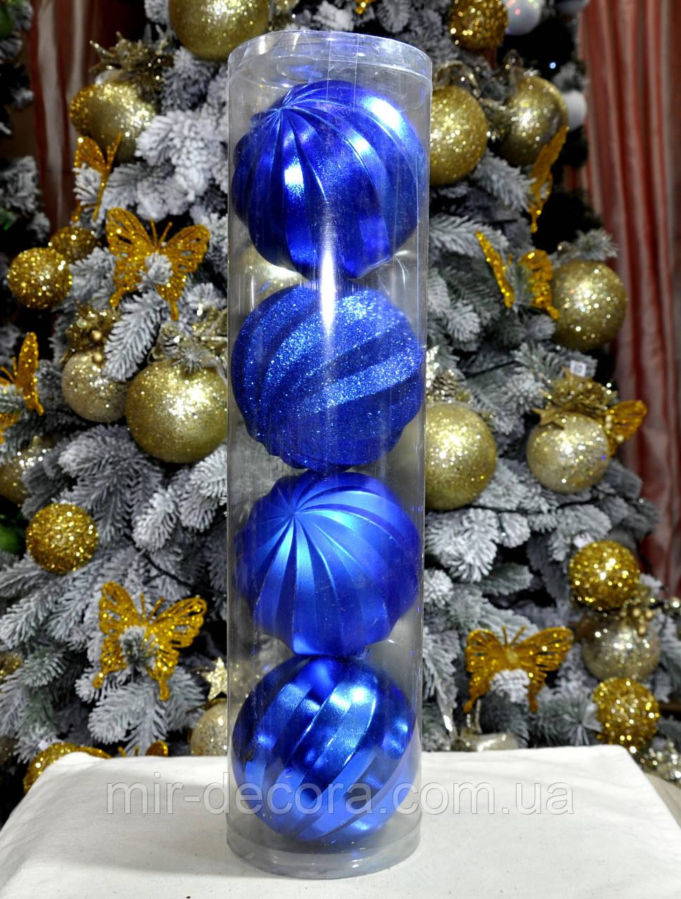 "Набор шаров на елку ""Волна"" (пластик), диаметр 100, 4 шт. Цвет синий."