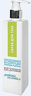 Скраб для тела, 300 мл, Probiotic Cosmetics, Украина
