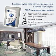 НОВИНКА!!! Wi-Fi устройство – Wi-Fi датчик протечки воды