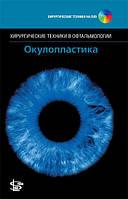 Джон А. Лонг Окулопластика + CD