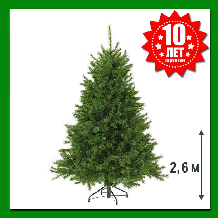 Искусственная сосна Forest Frosted 2.6 м Зеленая с инеем