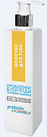 Молочко для тела, 300 мл, Probiotic Cosmetics, Украина