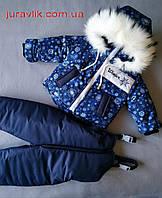 Детский зимний комбинезон 80-86р для девочки,с овчинкой  ТРИ СЕЗОНА (80,86,92,98,104)