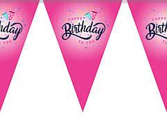 "Гирлянды бумажные ""Happy Birthday"" Pink"