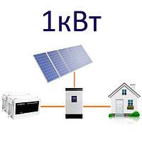 Автономна станція 1 кВт для дачі/будинку.(комплект обладнання)