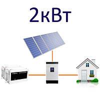 Автономная станция 2 кВт для дачи/дома.