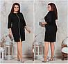 Р-ри 50-60 Ошатне суворе костюмное плаття Батал 20543