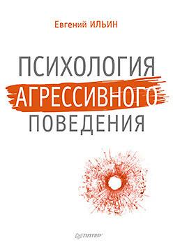 Книга Психология агрессивного поведения. Автор - Евгений Ильин (Питер)