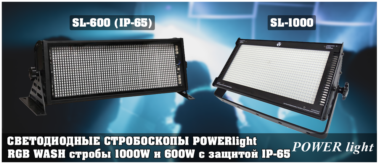 LED/WASH RGB Стробоскопы от компании POWERlight