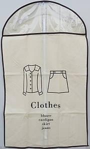 Чехол для хранения и упаковки одежды на молнии флизелиновый  бежевого цвета. Размер 60 см*100 см.