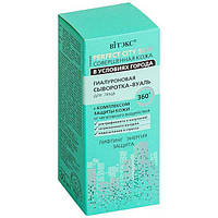 Гиалуроновая сыворотка-вуаль для лица с комплексом защиты кожи Perfect City Skin Витекс