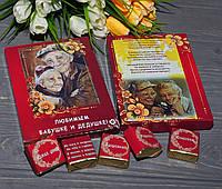 Шоколадный набор бабушке и дедушке, фото 1