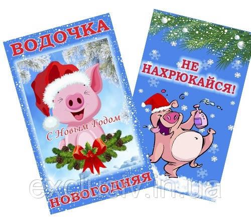 """Новогодние наклейки на бутылку """"Новогодняя"""", фото 1"""