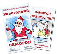 """Новогодние наклейки на бутылку """"Новогодний Самогон"""", фото 1"""
