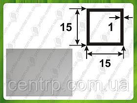 Алюминиевая квадратная труба 15*15*1, Серебро (анод)