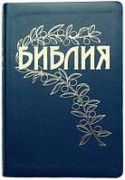 Библия Геце формат 065, кожзам. (артикул 1165) синий, фото 1