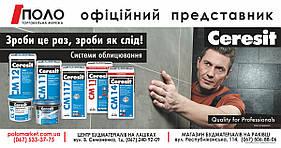 """СКИДКИ от """"ПОЛО"""" на CERESIT ! Оптом и в розницу с доставкой по всей Украине !"""
