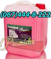 Незамерзающая жидкость для систем отопления дома (пропиленгликоль) TM Premium