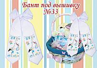Бант під вишивку бісером або нитками 33 Для новонароджених