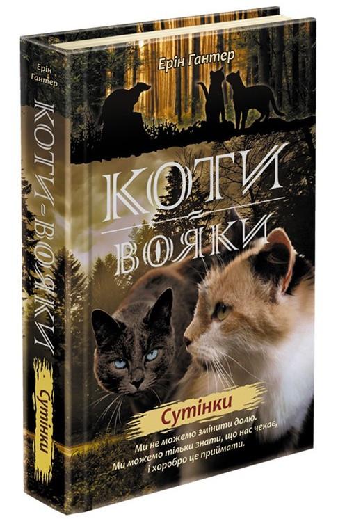 Коти-вояки. Нове пророцтво. Сутінки. Книга 5. Автор Ерін Гантер