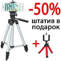 Универсальный штатив для мобильного телефона и камеры с держателем, тренога, трипод,монопод WT-3110A