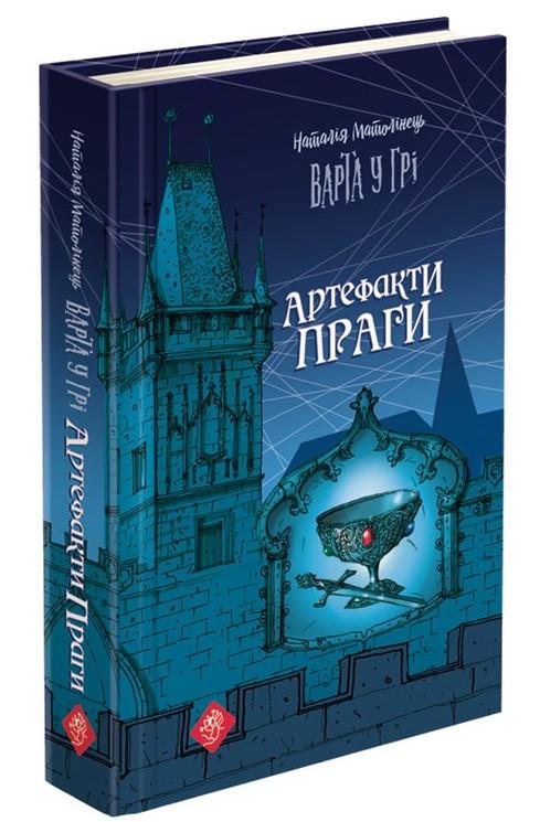 Варта у Грі. Артефакти Праги. Автор Наталія Матолінець