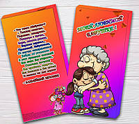 Шоколадка для Бабушки