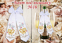 Бант під вишивку бісером або нитками 16 Весільний