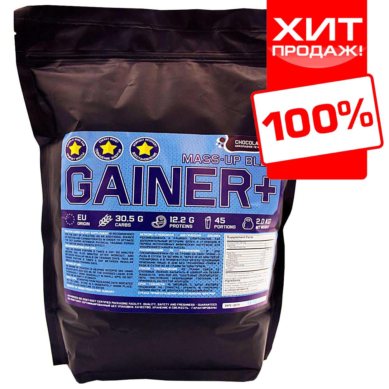 Гейнер для набора массы и веса GAINER 67% шоколадное печенье 2 кг. на развес