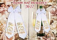 Бант під вишивку бісером або нитками 17 Весільний