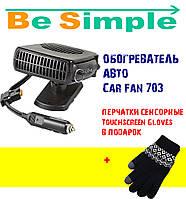 Керамический обогреватель салона автомобиля Car Fan 703, Перчатки для телефонов Touchscreen Gloves в ПОДАРОК