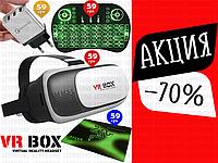 4пр. Шлем 3D VR BOX Очки Виртуальной реальности VR BOX 2.0 V2 ВР 3Д в наборе (клавиатура с подсветкой и д.р.)