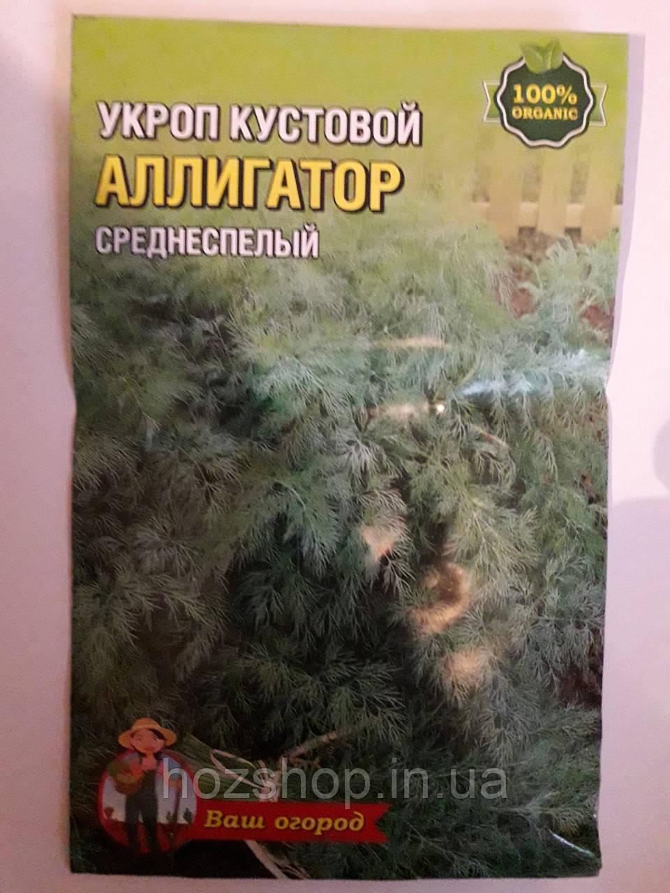 Укроп кустовой Аллигатор среднеспелый 20 г (минимальный заказ 10 пачек)