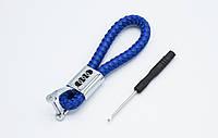 Брелок AUDI плетеный + карабин/синий