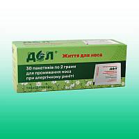 Засіб «ДІЛ» (Долфін) для промивання при алергії, рецепт №2, 30 пакетиків по 2 г