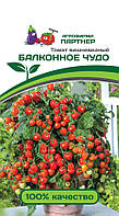 Томат Балконное Чудо, 0.05г