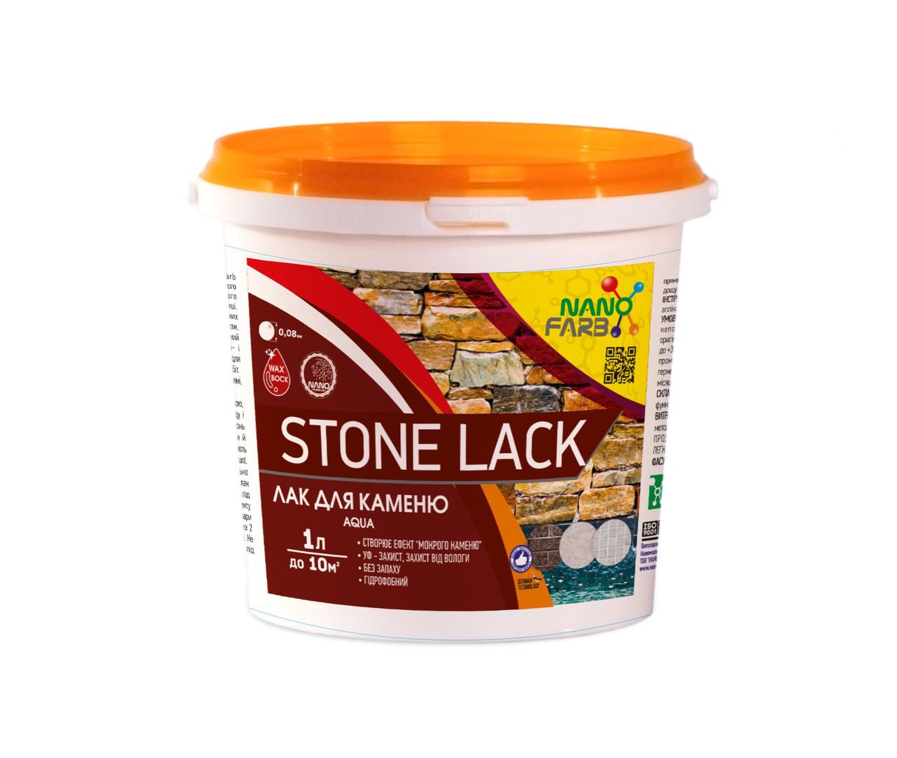 Лак для камня Stone Lack Nano farb 1 л
