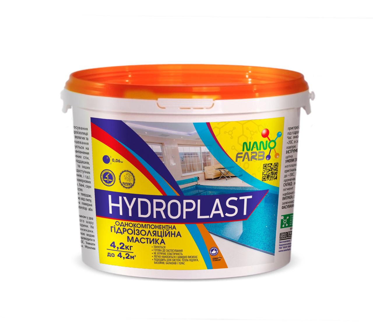 Гидроизоляционная мастика Hydroplast Nano farb 4.2 кг