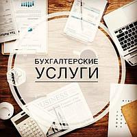 Бухгалтерские услуги – аутсорсинг бухгалтерских услуг